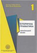 Historijska gramatika ukrajinskog jezika 1