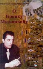 O Branku Miljkoviću