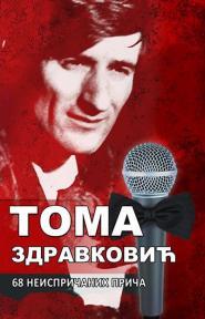 Toma Zdravković - 68 neispričanih priča