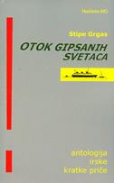 Otok gipsanih svetaca - antologija irske kratke priče