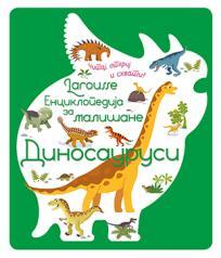 Larousse enciklopedija za mališane – Dinosaurusi