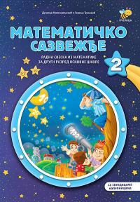 Matematičko sazvežđe 2 - radna sveska iz matematike za drugi razred osnovne škole