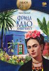 Frida Kalo - Živeo život