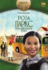 Roza Parks - Prva dama ljudskih prava