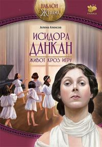 Isidora Dankan - Život kroz igru