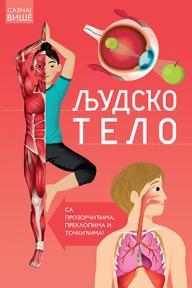 Saznaj više - Ljudsko telo