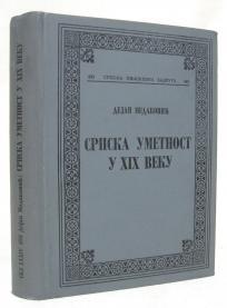 Srpska umetnost u XIX veku