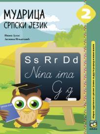 Mudrica - srpski jezik 2 - zbirka zadataka iz srpskog jezika