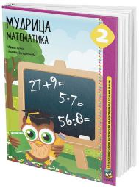 Mudrica - Matematika 2 - Zbirka zadataka