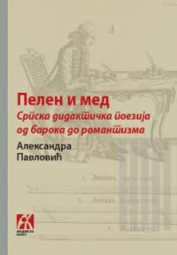 Pelen i med. Srpska didaktička poezija od baroka do modernizma