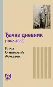 Đački dnevnik (1862-1863)