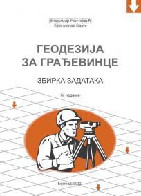 Geodezija za građevince, zbirka zadataka