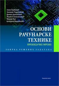 Osnovi računarske tehnike - Prekidačke mreže - Zbirka rešenih zadataka