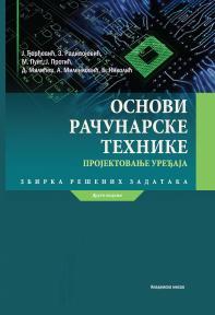 Osnovi računarske tehnike - Projektovanje uređaja - Zbirka rešenih zadataka - 2. izdanj
