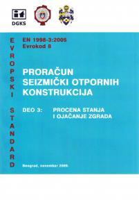 Evrokod 8 - Proračun seizmičkih otpornih konstrukcija: Deo 3
