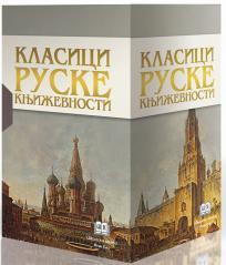 Klasici ruske književnosti