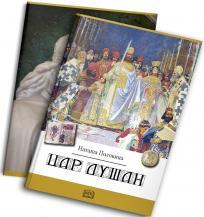 Car Dušan + poklon kutija
