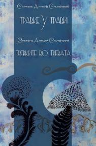 Travke u travi : književne recenzije, prikazi i osvrti na književna dela