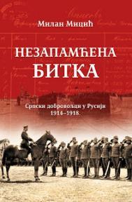Nezapamćena bitka: Srpski dobrovoljci u Rusiji 1914–1918.