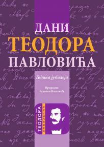 Dani Teodora Pavlovića: Godina jubileja