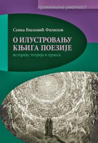 O ilustrovanju knjiga poezije: istorija, teorija, praksa