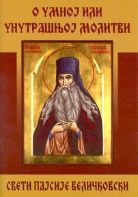Sveti Pajsije Veličkovski - o umnoj ili unutrašnjoj molitvi