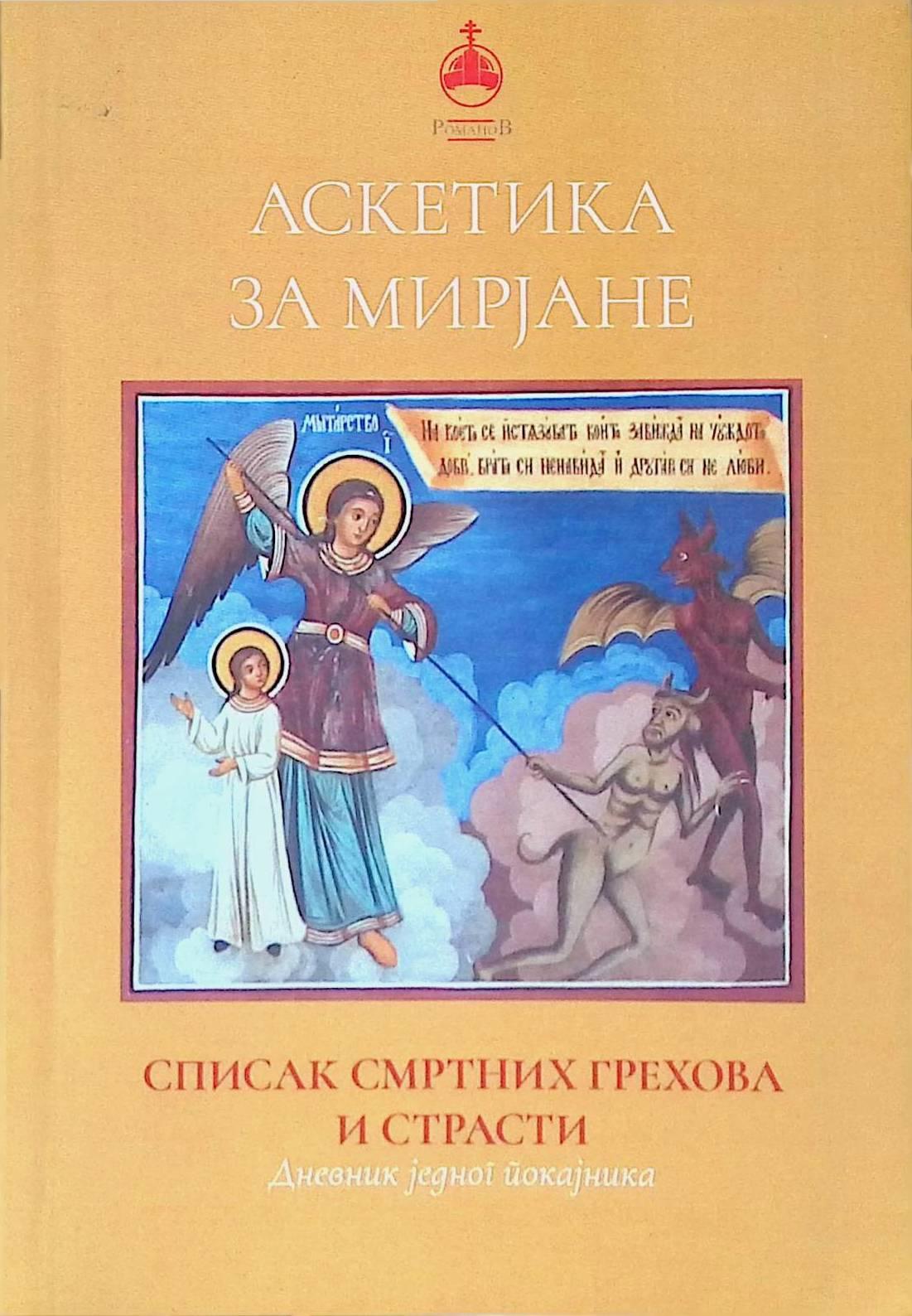 Asketika za mirjane - Spisak smrtnih grehova i strasti