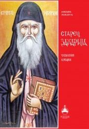 Starac Zaharije - Čudesnik Ljubavi