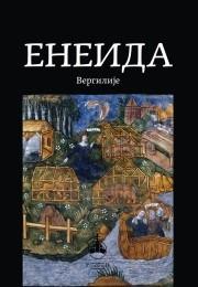 Eneida (prevod Mladen S. Atanasijević)
