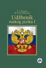 Udžbenik ruskog jezika 1