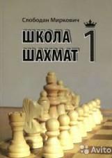 Škola šahmat 1