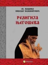 Religija Njegoševa
