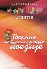Zbornik festivala dječije poezije