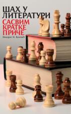 Šah u literaturi - Sasvim kratke priče