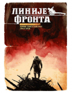 Linije fronta - Knjiga sedma : Prvi svetski rat 1914-1918