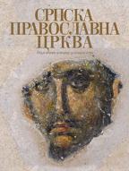 Srpska pravoslavna Crkva - Osam vekova istorije u slici i reči