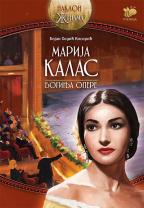 Marija Kalas, boginja opere