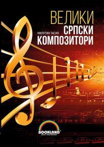 Veliki srpski kompozitori