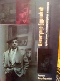 DIMITRJE DJURKOVIC - autobiografija, pozorisna biografija i komentari