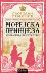 Život srpskih srednjovekovnih vladara - Morejska princeza
