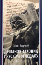 Dušanov zakonik u ruskom ogledalu