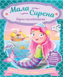Mala sirena – bajka s nalepnicama