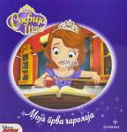 Disney Sofija - Moja prva čarolija
