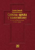 Srpska Crkva u komunizmu
