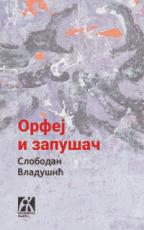 Orfej i zapušač