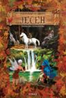Patuljci i vile - Jesen