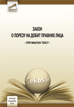 Zakon o porezu na dobit pravnih lica (prečišćen tekst, decembar 2018.)