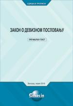 Zakon o deviznom poslovanju (prečišćen tekst, april 2018.)