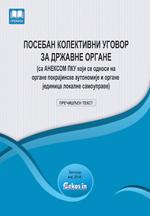 Poseban kolektivni ugovor za državne organe sa Aneksom PKU