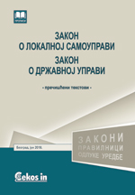Zakon o lokalnoj samoupravi, Zakon o državnoj upravi (prečišćeni tekstovi, jun 2018.)